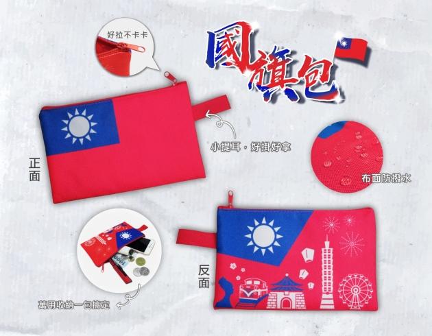 國旗包 1