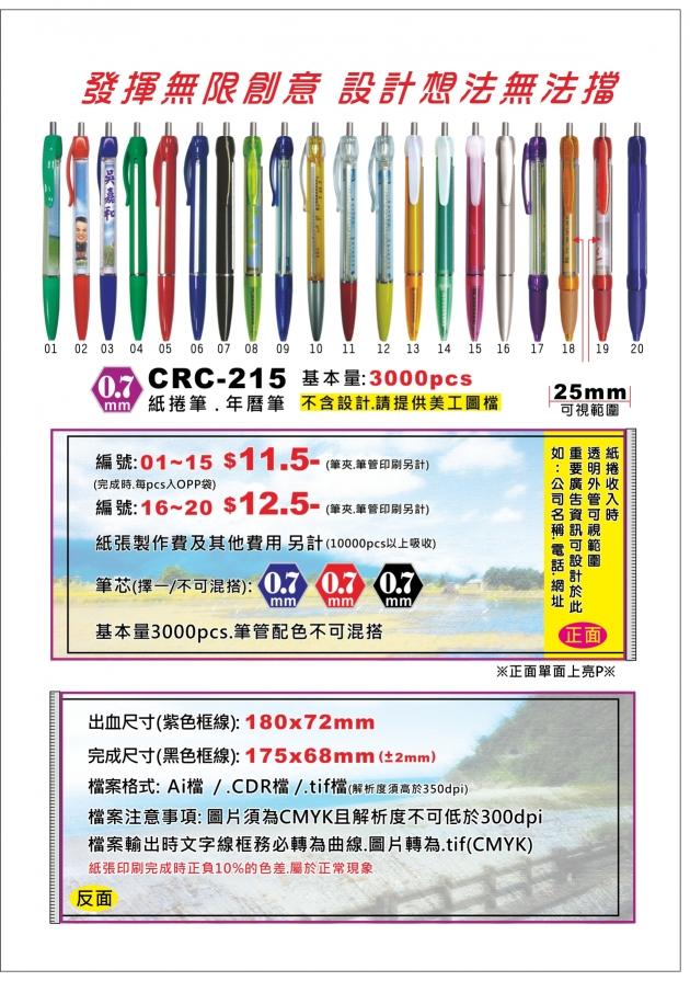 CRC-215 年曆筆/紙捲筆 1