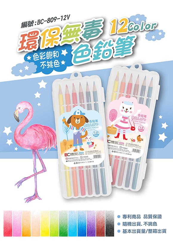 BC-809-12V 12色環保無毒色鉛筆 1
