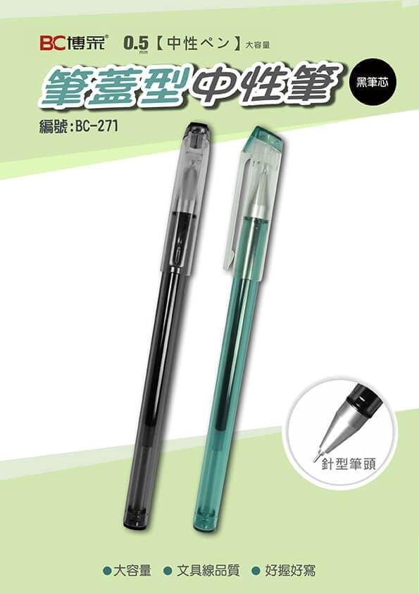 BC-271 筆蓋型中性筆 1