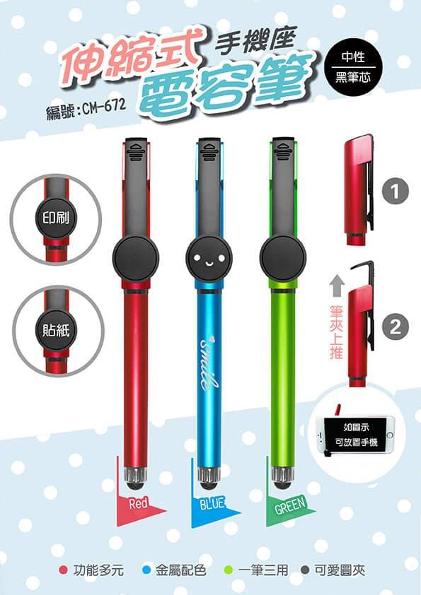 CM-672 手機座電容中性筆 【正宗國旗筆】 1