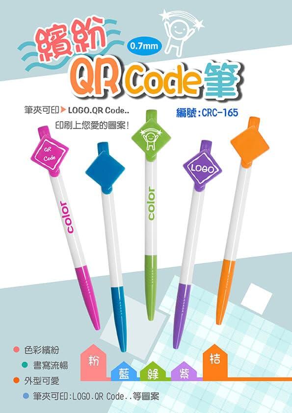 CRC-165 繽紛QR Code筆 1