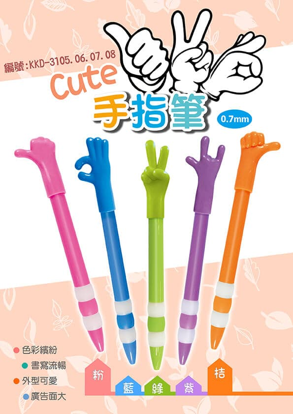 KKD-3105.06.07.08 手指造型筆 1