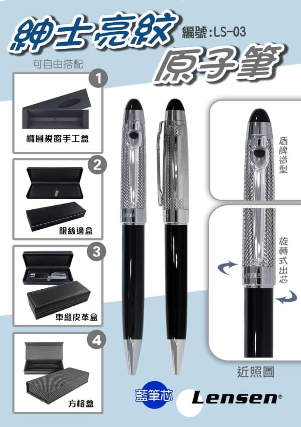 LS-03 紳士亮紋原子筆 1