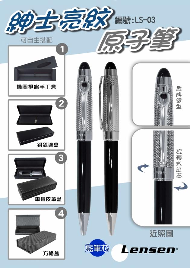 NO.03 亮紅原子筆 1