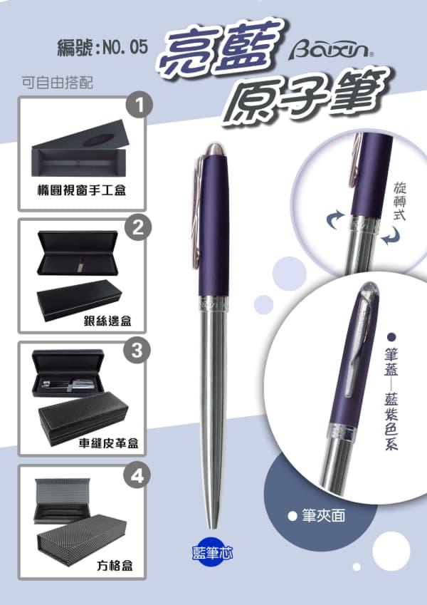 NO.05 亮藍原子筆 1