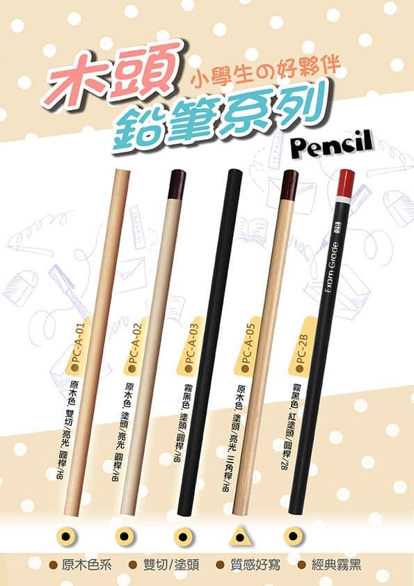 PC-A  鉛筆系列 1