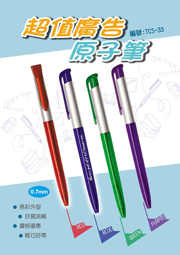 TCS-33 超值廣告原子筆 1